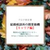 結婚相談所の開業動機1【キャリア編】(IBJ東京)