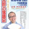 復帰の落語会のお知らせ(追記)
