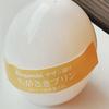*エトアール洋菓子店* ちがさきプリン 250円(税込) 【神奈川県茅ヶ崎市】