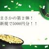 げん玉がウルトラ還元Day第2弾を発表!新規入会5000円分とdカードゴールドやひまわりFXがまたも爆発!5月4日、5日限定!