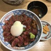 【熊本ランチ】いまきん食堂であか牛丼
