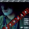 第5回新人監督映画祭にて『セルフリメイク』上映!!