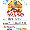 淡海子育て応援カードは18歳未満まで使えて超お得!