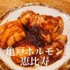 【亀戸ホルモン】恵比寿