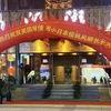 中国瀋陽に日本と米国の感染拡大を「祝賀」のアーチ