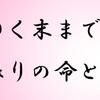 """小倉百人一首 歌五十四番 """"忘れじのゆく末まではかたければ"""""""