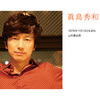 11月13日、眞島秀和(2013)