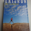 【読むトレイルラン】ヴィーガン スコット・ジュレクのEAT&RUNで食べる事 走る事を考える
