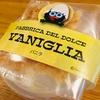 ファッブリカデルドルチェ(FABBRICA DEL DOLCE)のブリュレを食べよう