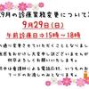 ☆☆9月の診療業務変更について☆☆