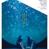 「宇宙でいちばんあかるい屋根」(2020)