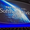 SoftBank World 2016 孫正義基調講演