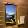 代官山のツタヤ(T-SITE)でアトモフウィンドウ2の実機展示を発見!実物を初めて見れた!うれしい!