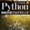 Pythonと機械学習のお勉強