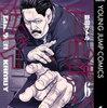 【kobo】19日新刊情報:「ゴールデンカムイ 6巻」など、コミック43冊などが配信