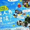 下電ホテルのイベント・「無人島冒険ツアー」はかなり面白そう。瀬戸内海に浮かぶ無人島への旅は、子供たちにとっては将に冒険だぁ~。