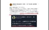 毎日新聞上東麻子『「ほぼすべての差別を体現した五輪だ」と批判が広がり』⇒立憲民主党おしどりマコのツイート