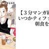 【ネタバレ】「いつかティファニーで朝食を」1話を無料で読む方法&マンガソムリエの感想(考察)【試し読み】