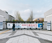 韓国の大学のコロナ対策がガチすぎて最高なのでレポ