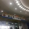 沖縄旅行記2~成田空港から那覇空港そしてホテルへ