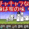【プレイ動画】経験は蜜の味 中級 土日ステージ