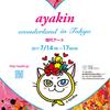 🌿 ayakin wonderland in Tokyo 2017.7.14 - 17
