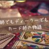 【書評・感想文】明日が不安で絶望しているのであれば、占い師でもディーラーでもないカード師の物語を読めばいいと思う
