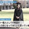 佳子さま、ICUご卒業ー眞子さまの結婚について姉一個人の希望がかなう形になってほしい