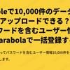 Bubbleで10,000件のデータを一括アップロードできる?!パスワードを含むユーザー情報をParabolaで一括登録する