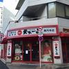 【今週のラーメン2146】 天下一品 高円寺店 (東京・高円寺) こってり