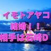 イモトアヤコと石崎ディレクター結婚!インスタでマイタイザッキー発見!【写真あり】