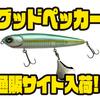 【テッケル】ボディロールするI字系ペンシルベイト「グッドペッカー」通販サイト入荷!