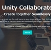 【Unity】Unity Collaborate(Beta)を試してみる