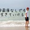 【節約】電気料金月241円の第1歩、冷蔵庫なし生活スタート!!