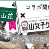 山女子クラブ×おとな女子登山部コラボSTART!