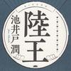 「陸王」第5話!!宮沢ジュニア・大地くんが主人公!!ついに大地と父が抱き合う感動の雪解けが!!