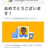 雑記ブログでもグーグルアドセンスの審査に通過できます!(2017.9)