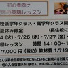夏休み限定 初心者向け英語レッスン開催!