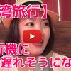 台湾女子旅行記㉒:女子が大好き!台湾式シャンプーとマッサージ後にまさかの全力疾走!?