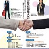 第六回雲仙市社会福祉大会