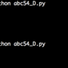 ABC #054 D問題 を python で解いてみた!