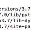 【python/OpenCV】インストールしたpythonとOpenCVのパスを確認する
