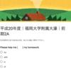 本日のテスト #福岡大学附属大濠 #英語 #googleフォーム