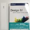 レビュー参加した『Design It!』が出版されました!