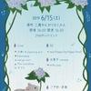6月のフィリアパーティ イベント紹介
