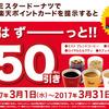 ミスタードーナツで楽天ポイントカードを提示するとブレンドコーヒー、カフェオレ、ロイヤルミルクティ、カフェインレスコーヒーが50円引きになる。3月末まで