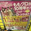 JR 東日本のエキナカのジュースバーで、ももクロコラボ回数券販売しています。 (@ HONEY'S BAR in 豊島区, 東京都)