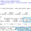 都道府県別の空き家・持ち家・借家数のデータ分析5 - R言語のlm関数で借家率を回帰分析する。