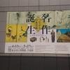 【東京国立博物館】「名作誕生-つながる日本美術」受け継がれていく流れがわかりやすい!
