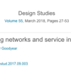 【D×B:No.4】Design, learning networks and service innovation(2018)